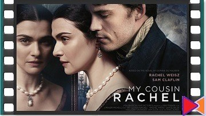Моя кузина Рэйчел [My Cousin Rachel] (2017)