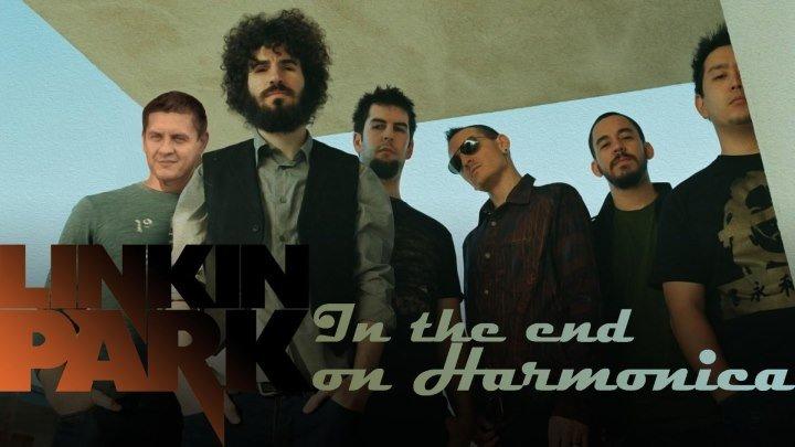 LINKIN PARK - IN THE END | КАВЕР НА ГАРМОНИ / ГИТАРЕ (cover on harmonica)