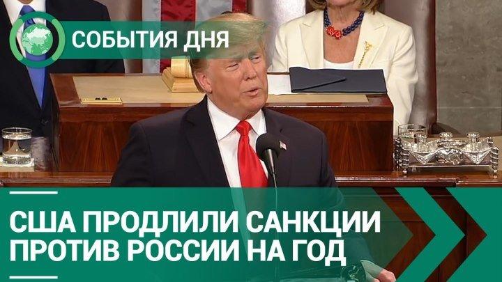 США продлили санкции против России на год | 5 марта | Утро | СОБЫТИЯ ДНЯ | ФАН-ТВ