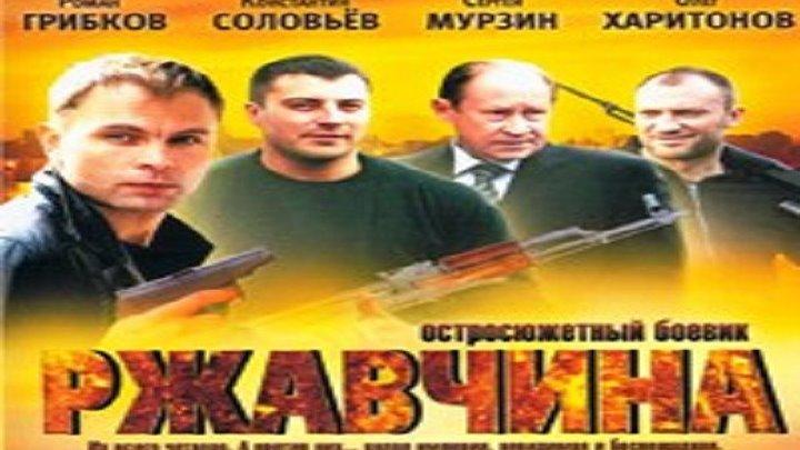 Ржавчина (боевик,криминал,детектив)( 1 и 2 серии из 24 ) 2014.