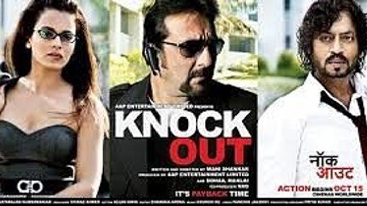 Телефонная будка (2010) Knock out