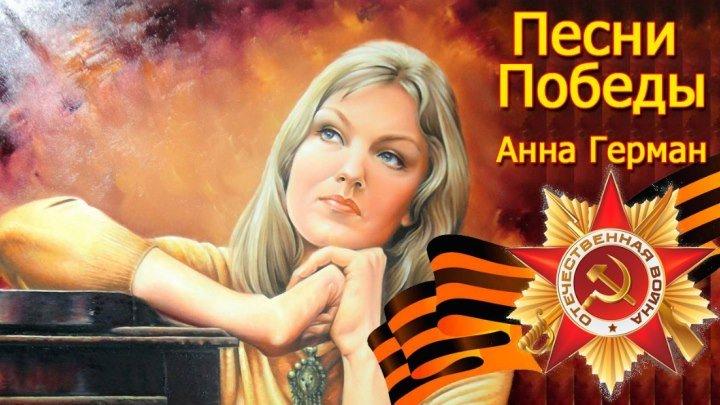 Анна Герман - Песни победы!!!