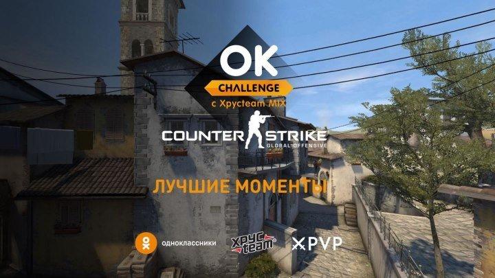 Лучшие моменты OK Challenge Хрусteam MIX: CS:GO