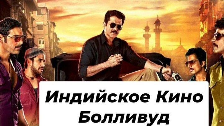 Перестрелка в Вадале. Индийский фильм. 2013 год. В ролях: Джон Абрахам. Анупам Кхер. Анил Капур и другие.