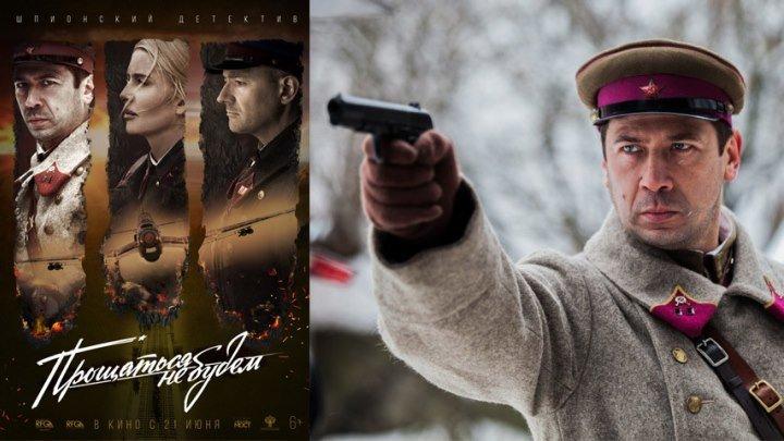 Фильм «Прощаться не будем» (Россия), 2018 год, военный, драма, детектив, HD