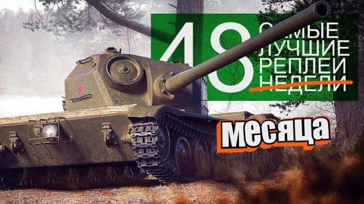 Самые Лучшие Реплеи Недели. Выпуск #48