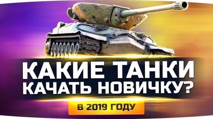 Какие Танки Качать Новичку в World Of Tanks 2019 ● Лучшие Ветки Танков