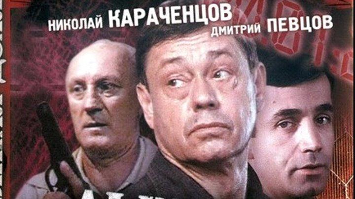 Львиная доля - (2001) Боевик, криминал.