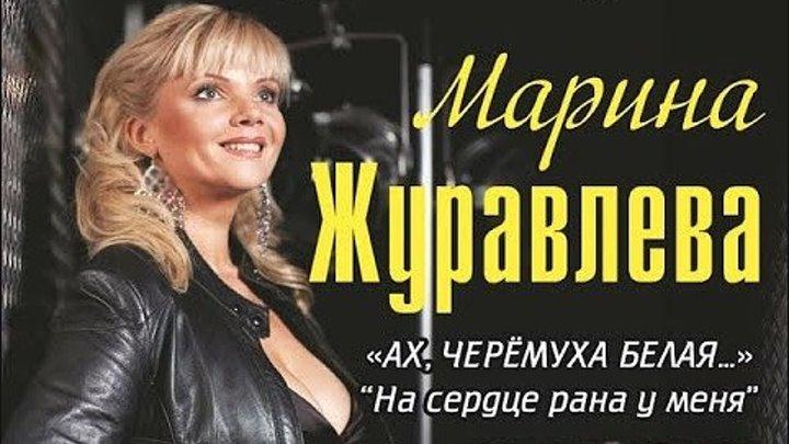 Марина Журавлёва - Видеоальбом