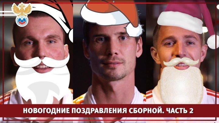 С Новым годом: поздравления Заболотного, Газинского и Шунина