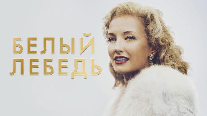 Белый лебедь (2018) HD