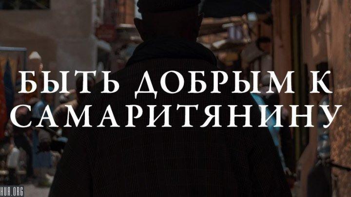В поисках доброго самаритянина (2019) HD