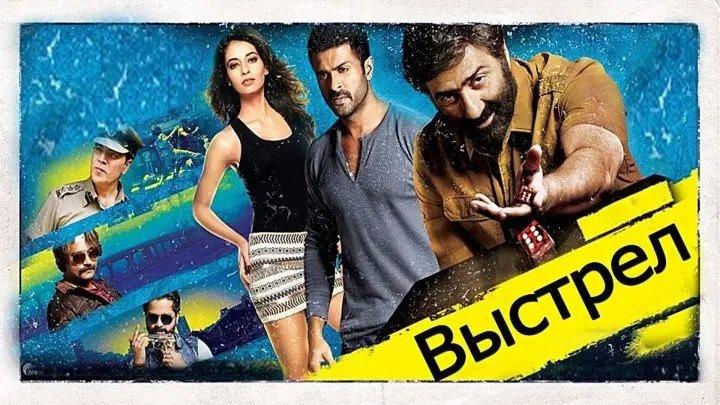 Выстрел (2014) Индия. HD