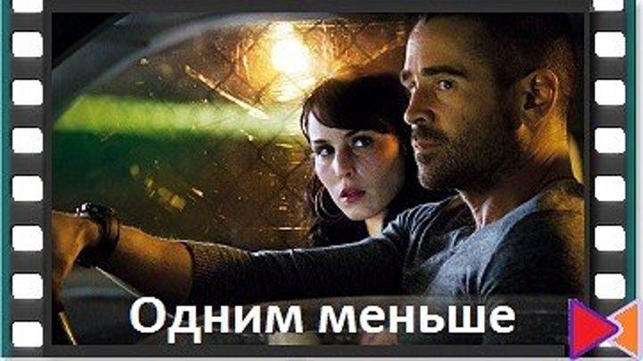 Одним меньше [Dead Man Down] (2012)