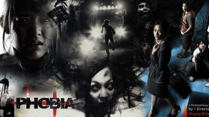 Фобия (2008) HD