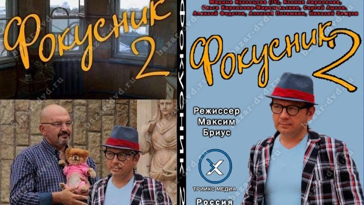 Фокусник 2 (2010) HD.Россия