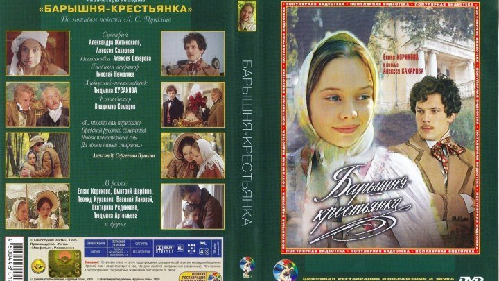 Барышня-крестьянка. Россия.1995