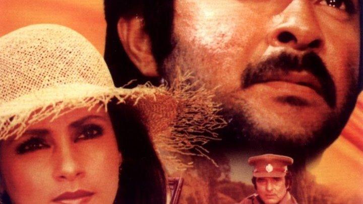 Храбрец (1986)