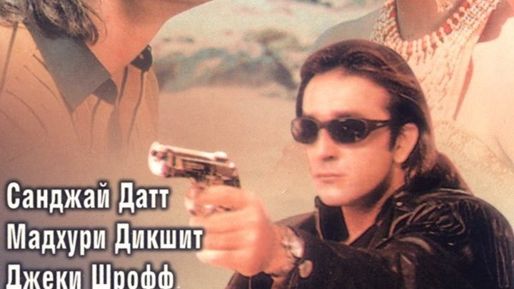 Злодей (1993)