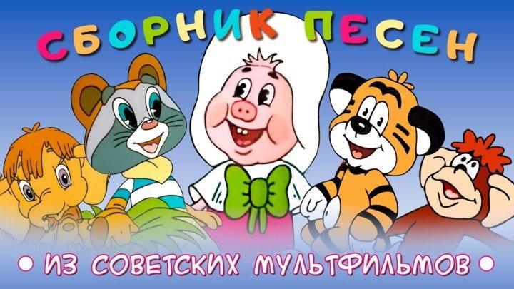 Сборник песен из советских мультфильмов Золотая коллекция New 2019