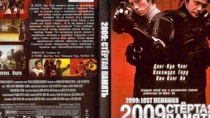 2009 Стертая память (2002) HD