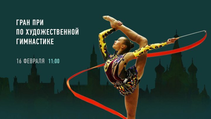 Художественная гимнастика. ГРАН-ПРИ Москва, день 1 (16 февраля 10:00 МСК)