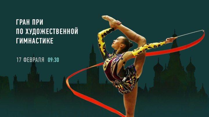 Художественная гимнастика. ГРАН-ПРИ Москва, день 2 (17 февраля 9:00 МСК)