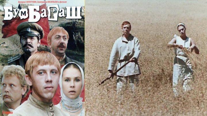 Фильм «Бумбараш», комедия, приключения, исторический, HD