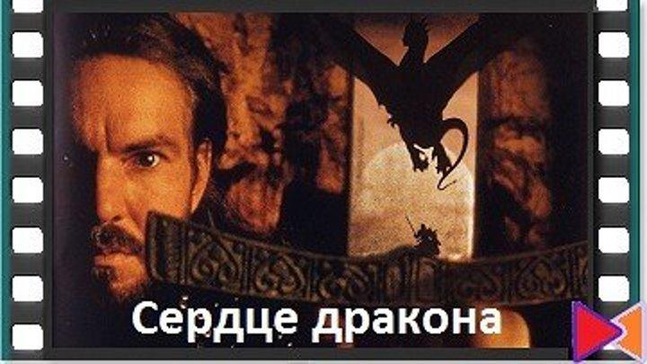 Сердце дракона [DragonHeart] (1996)