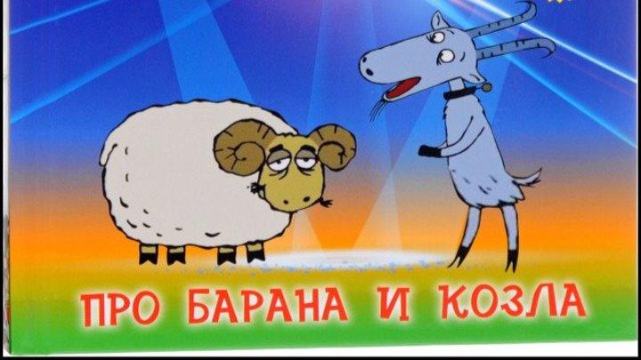 Про барана и козла (мультфильм)