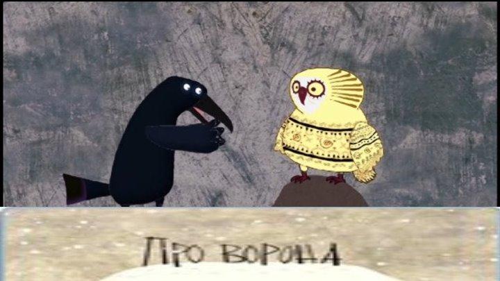 Про ворона (мультфильм)