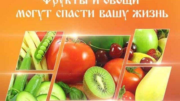 Фрукты и овощи могут спасти вашу жизнь