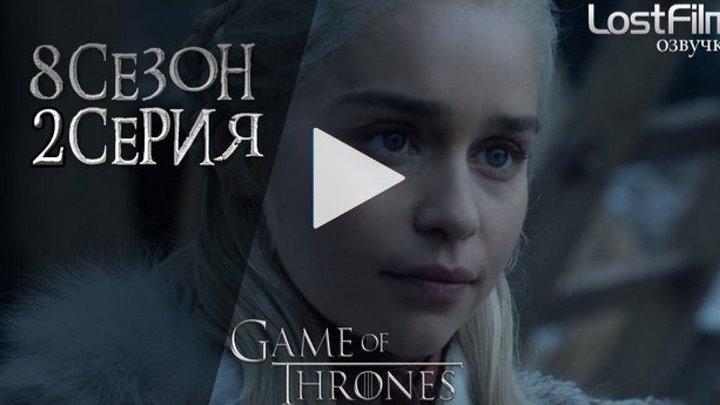 Игра престолов 8 сезон 2 серия смотреть онлайн