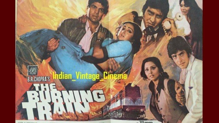 Пылающий поезд (1980) The Burning Train