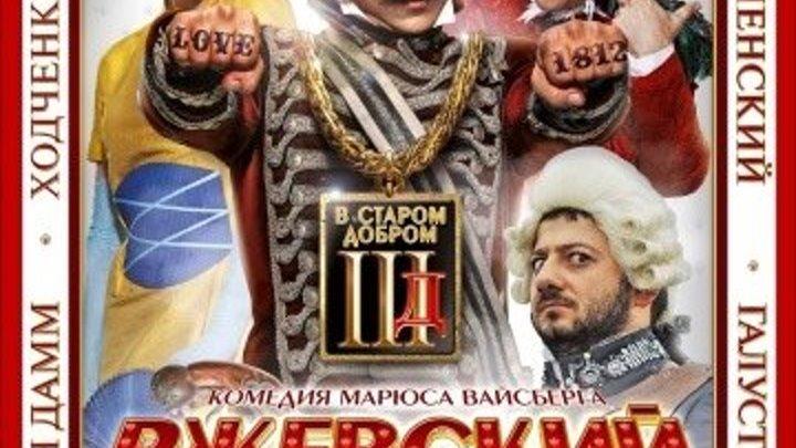 Ржевский против Наполеона.Комедия.2011.x264.BDRip(720p)