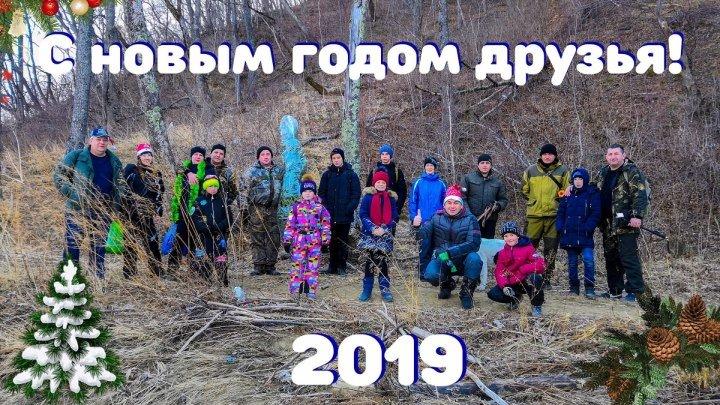 С новым 2019 годом друзья! привет из Кавалерова!