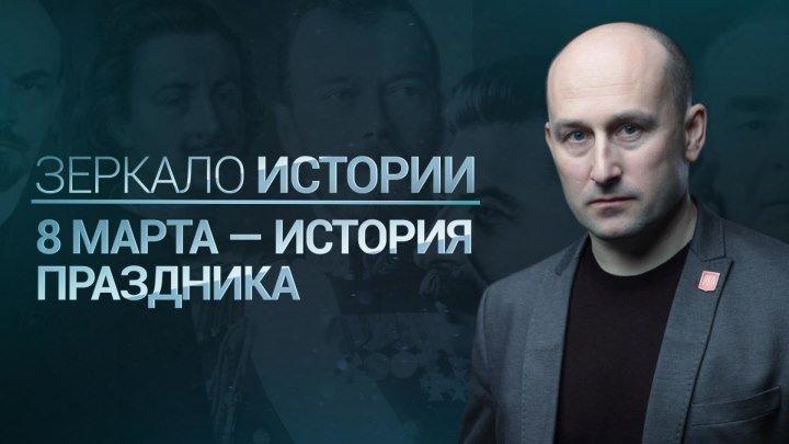 Николай Стариков. 8 Марта — история праздника. Зеркало истории. ФАН-ТВ