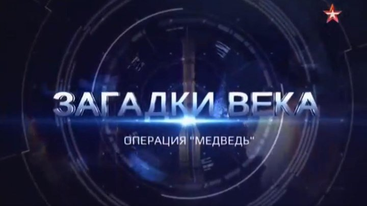 Загадки века. Операция «Медведь» (2019) DOK-FILM.NET