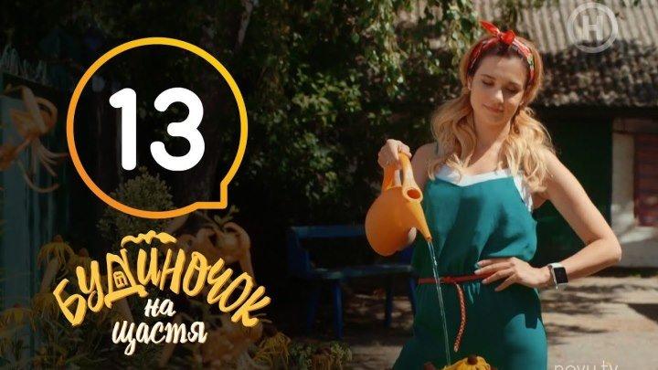 Будиночок на щастя - Сезон 1 - Серия 13 - 30.10.2018