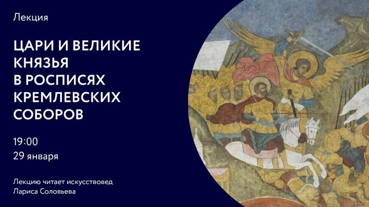 Цари и великие князья в росписях кремлёвских соборов