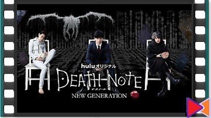 Тетрадь смерти: Новое поколение [Death Note: New Generation] (мини-сериал) [E.01]