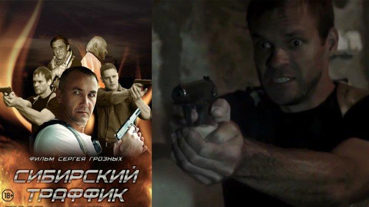 Фильм «Сибирский траффик», драма, боевик, детектив, HD