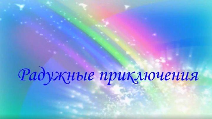"""Мультик """"Рапунцель и Ариэль"""""""