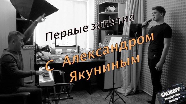Первые уроки пения с #александрякунин