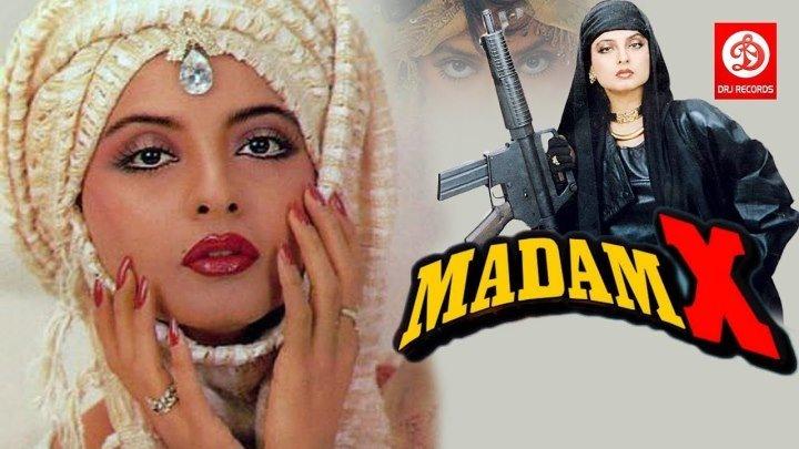 Мадам Икс (1994) Madam X