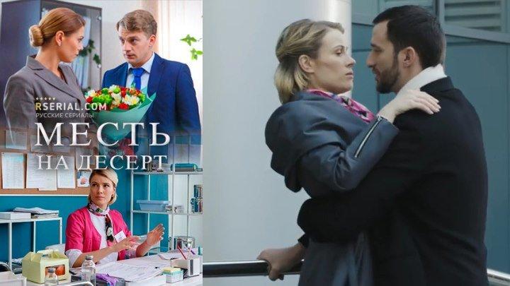 Фильм «Месть на десерт», 2019 год, мини-сериал, мелодрама, детектив, HD