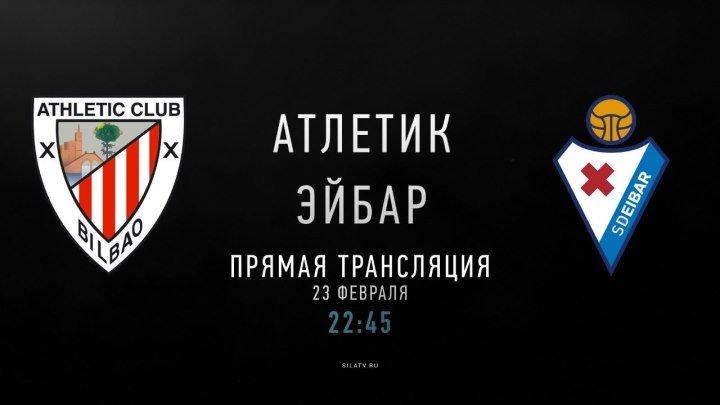 Атлетик Бильбао - Эйбар (23 февраля 22:45 МСК)