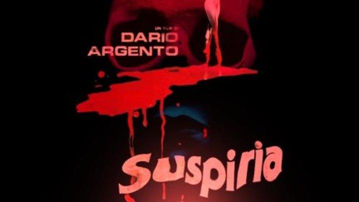 Суспирия / Suspiria. 1977. 1080P. Перевод Андрей Гаврилов. VHS