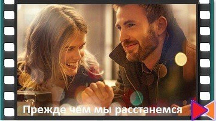 Прежде чем мы расстанемся [Before We Go] (2014)