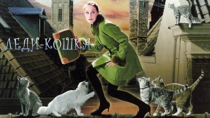 «Лeдu-кoшкa» / Мinоеs / 2001 / HD